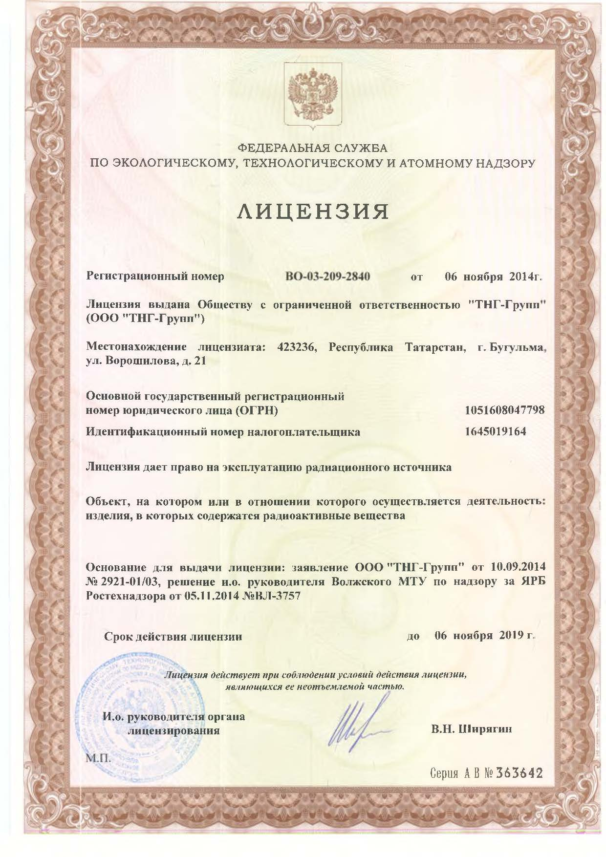 License to operate a radioactivity source